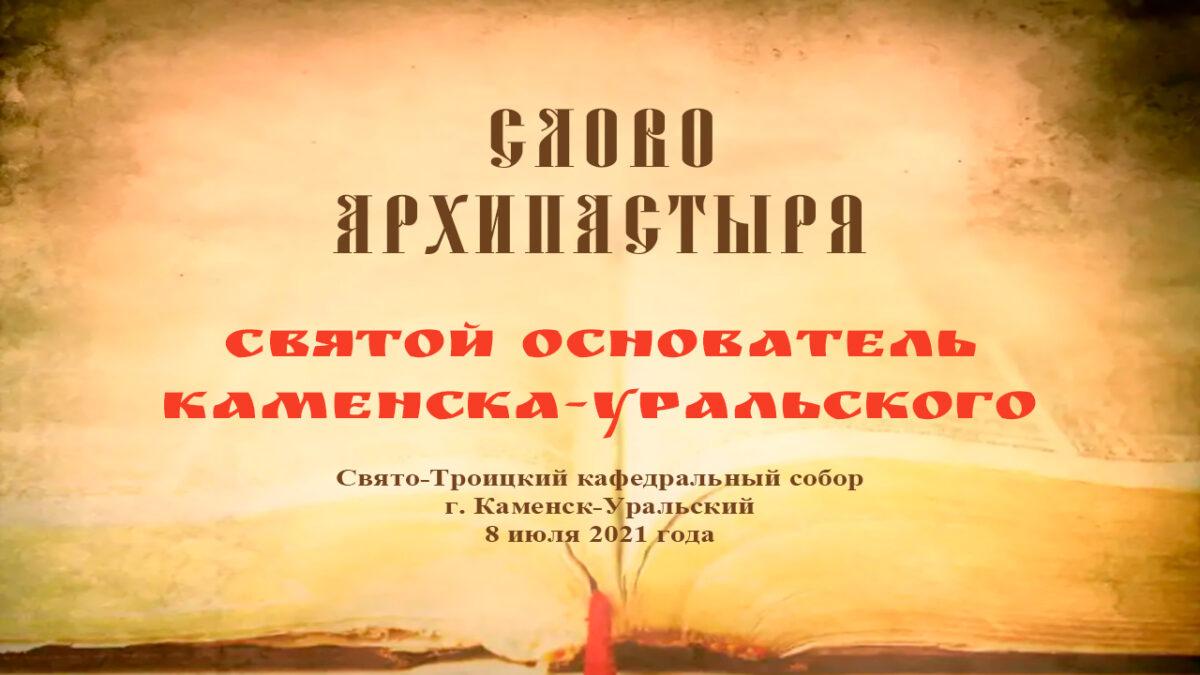 Слово Преосвященного Мефодия «Святой основатель Каменска-Уральского»