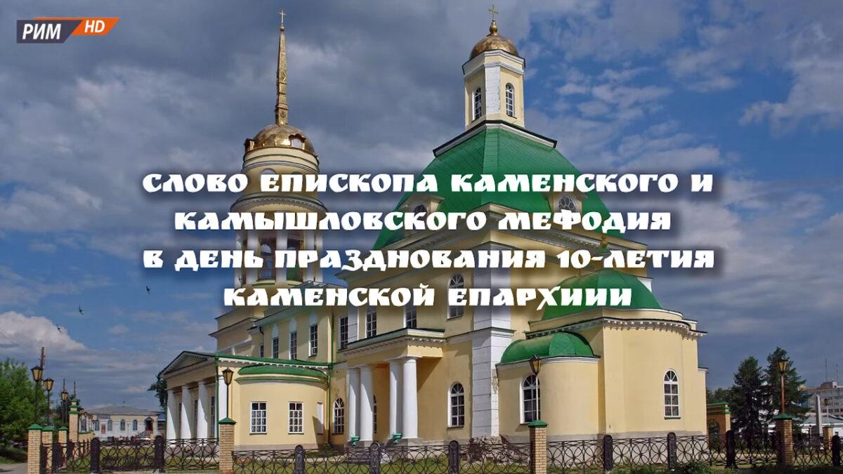 Слово епископа Мефодия в день празднования 10-летия Каменской епархии