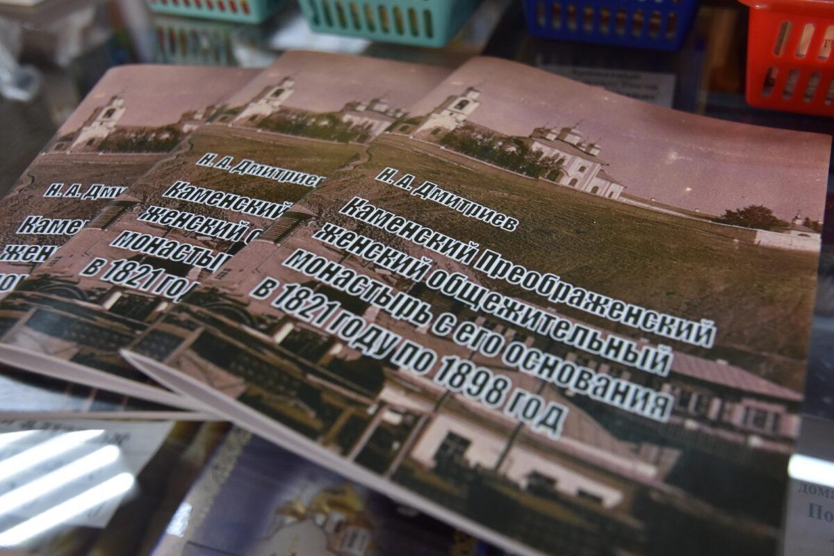 К 200-летию Спасо-Преображенского мужского монастыря