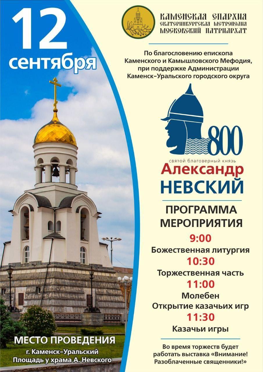 На этой неделе состоятся торжества, посвященные дню памяти св. Александра Невского. Программа мероприятия