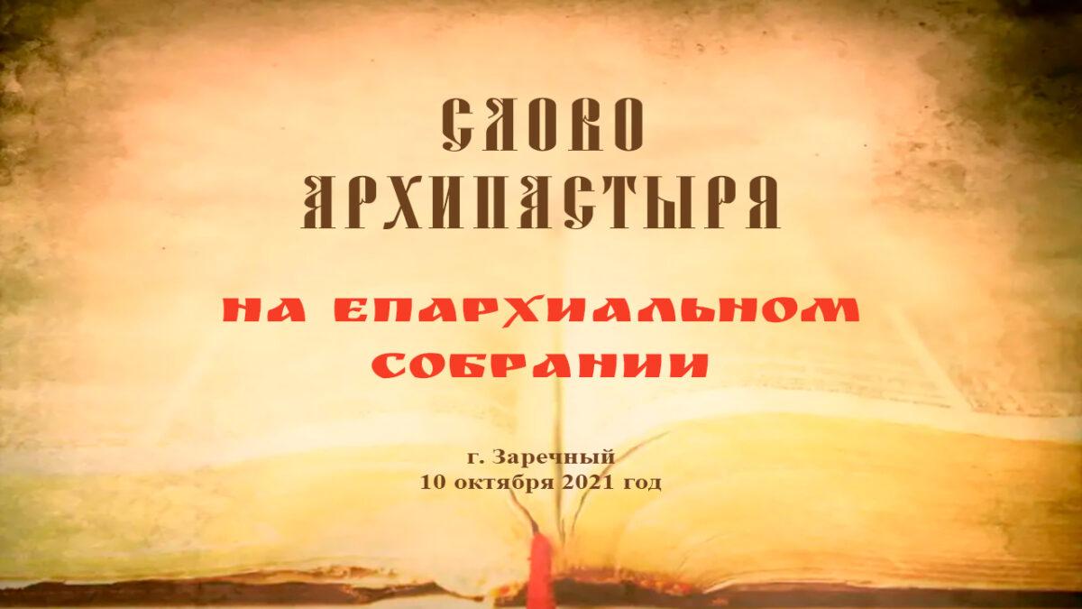 Слово Преосвященнейшего Мефодия на епархиальном собрании